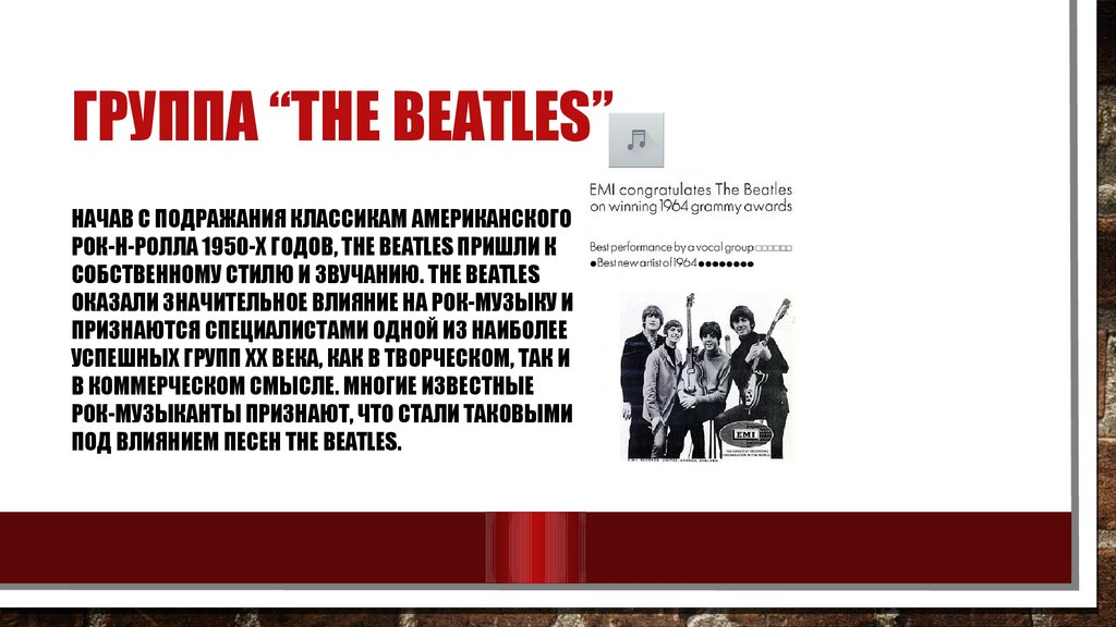 "Группа ""the beatles"""