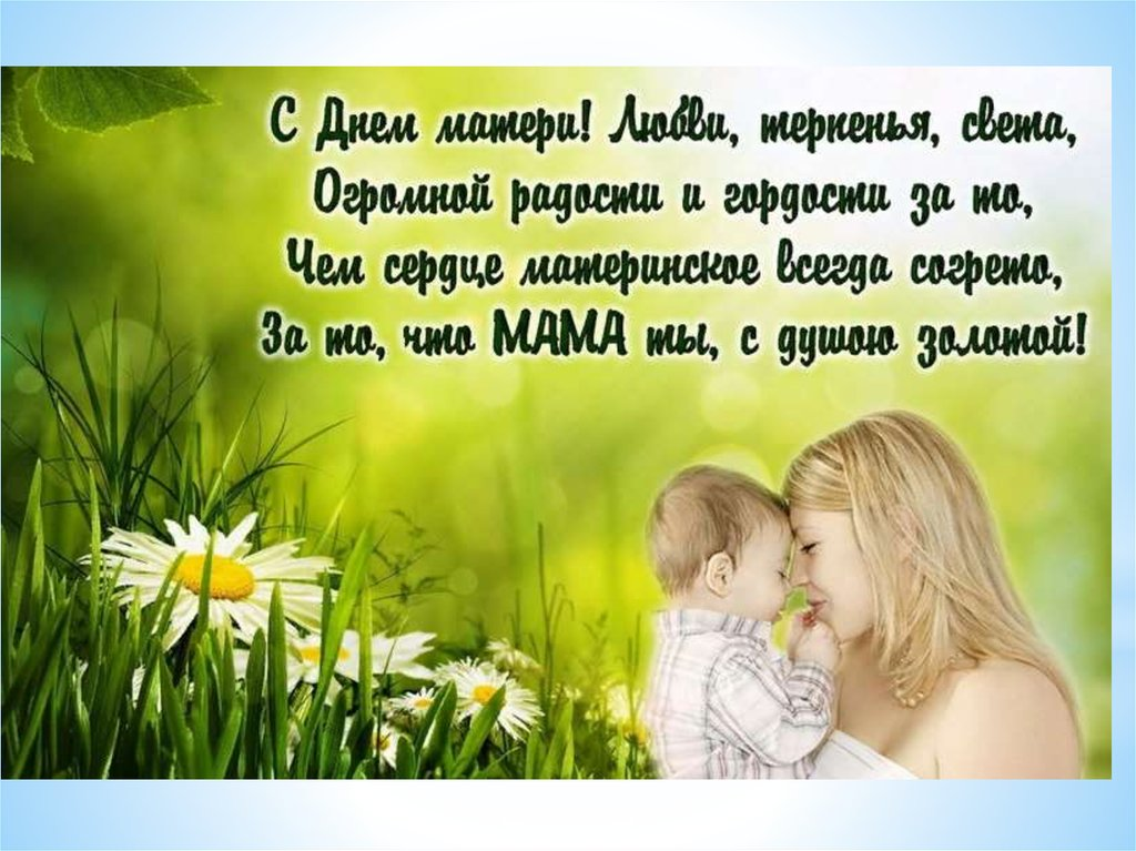 Про, картинки поздравления с днем матери и ребенка