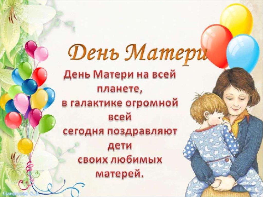 С днем матери открытка от детей