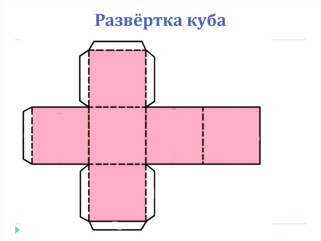 компьютерном зале картинки прямоугольного параллелепипеда из бумаги отлично подходит