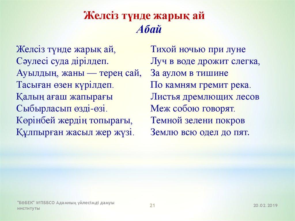 Стихи казахские красивые
