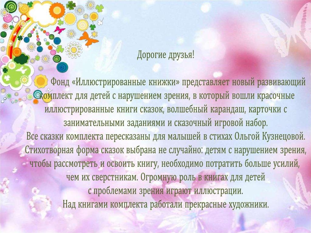 ФГОС (Школа2100) Федоров В. А. Волшебный карандаш. Учебное пособие ... | 767x1024