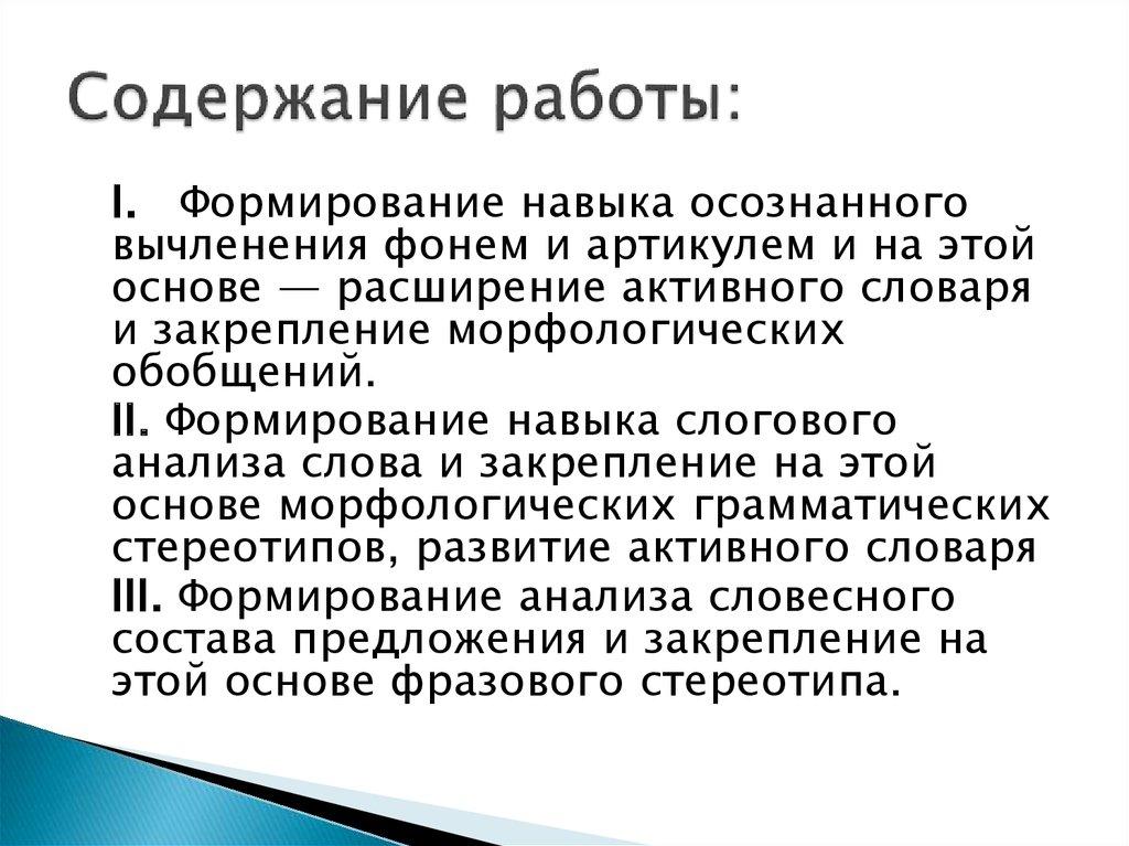 Содержание логопедической работы модель работа москва девушки срочно