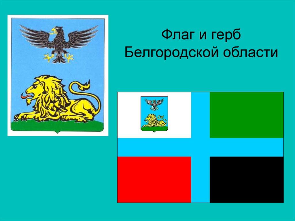 Герб белгородской области картинки на прозрачном фоне