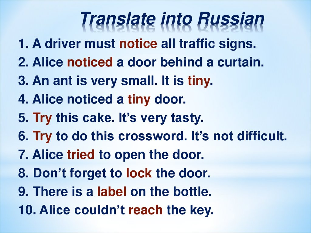 Translate into Russian