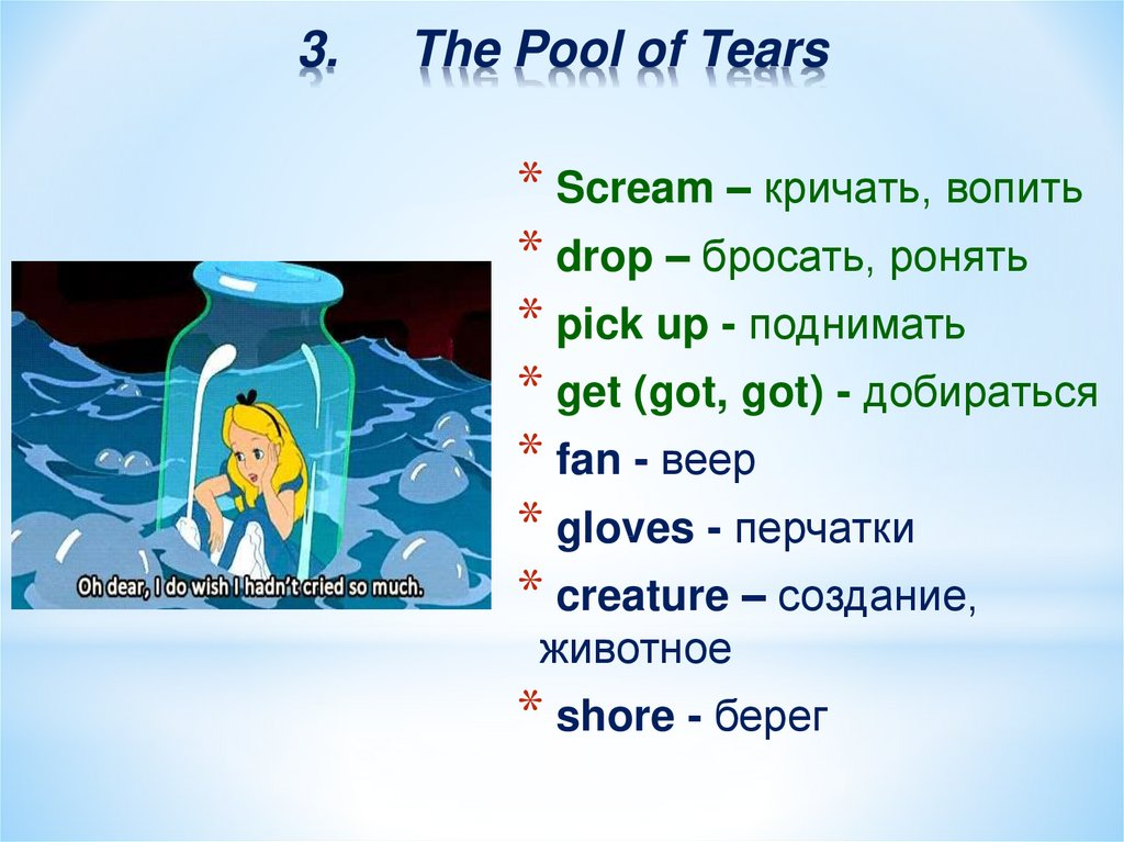 3. The Pool of Tears