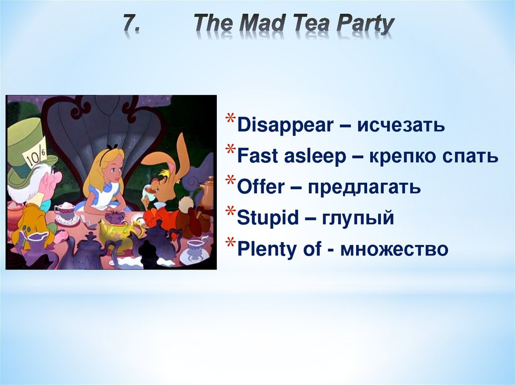 7. The Mad Tea Party