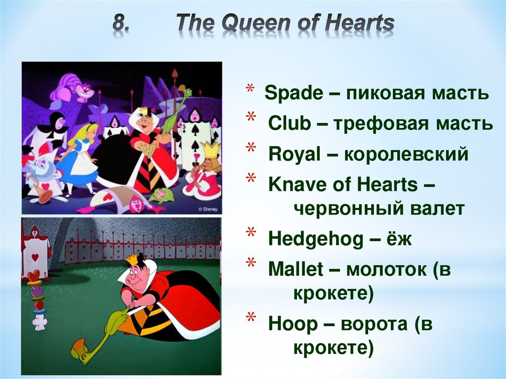 8. The Queen of Hearts