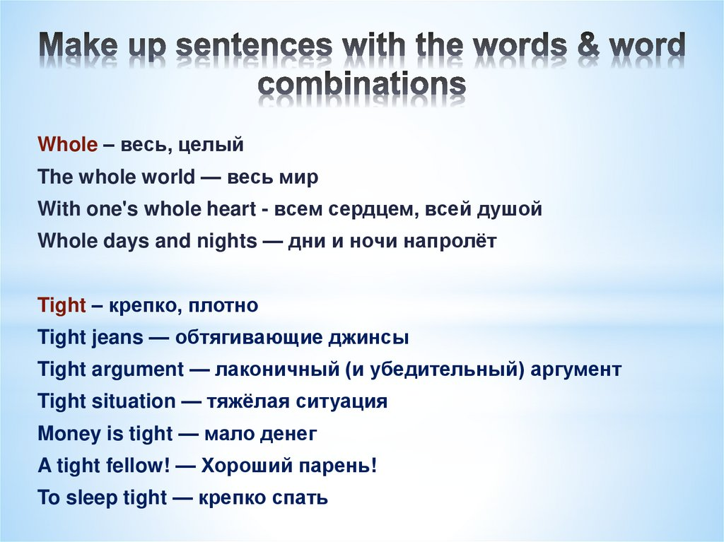 Make up sentences with the words & word combinations