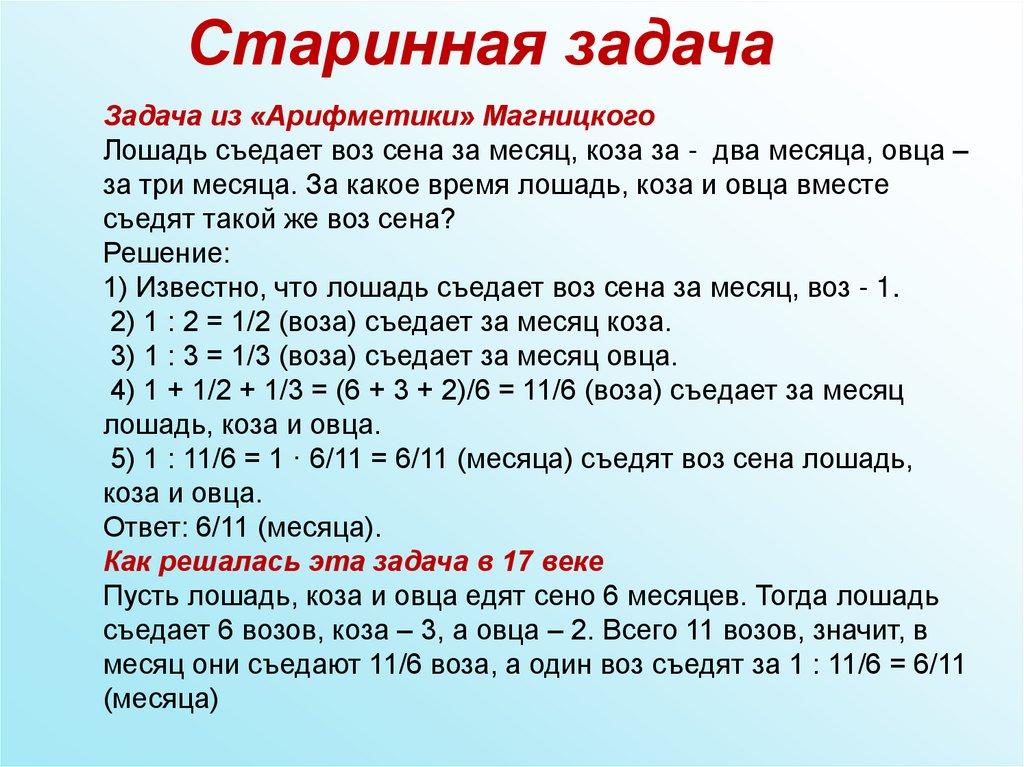 Решение задач лошадь съедает решение задач информатика одномерный массив