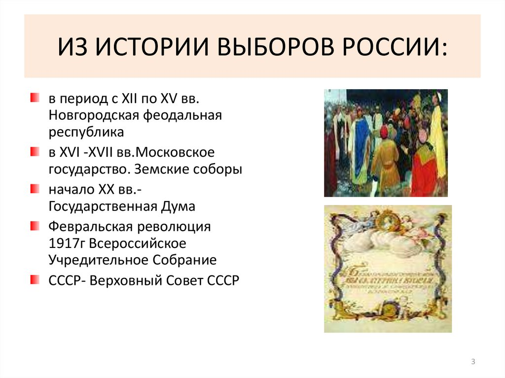 История выборов в россии кратко для детей
