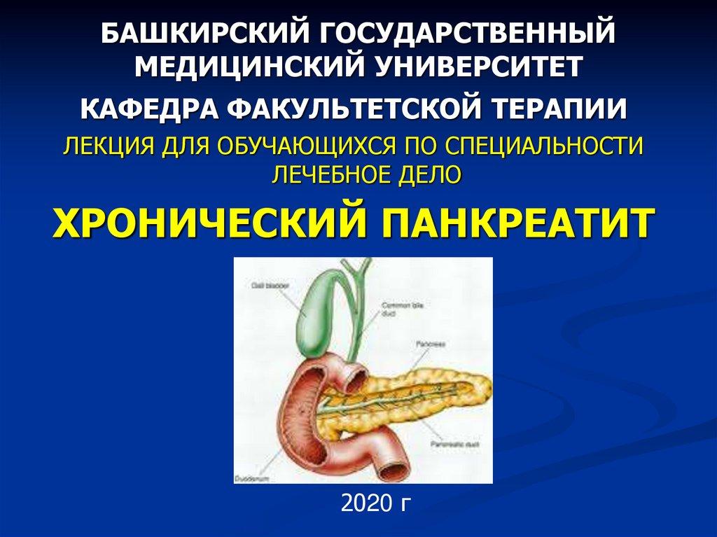 Как вылечить хронический панкреатит? | Tibetan Remedy | 767x1024