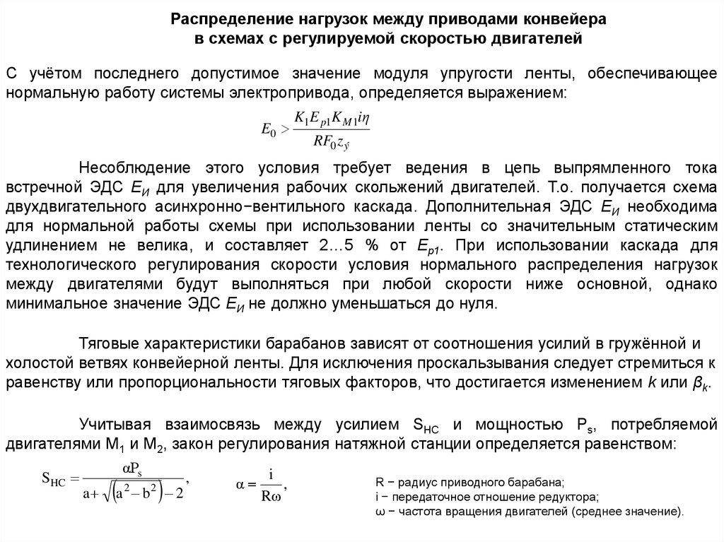Какие условия должны выполняться для эффективной реализации конвейера сортер конвейер