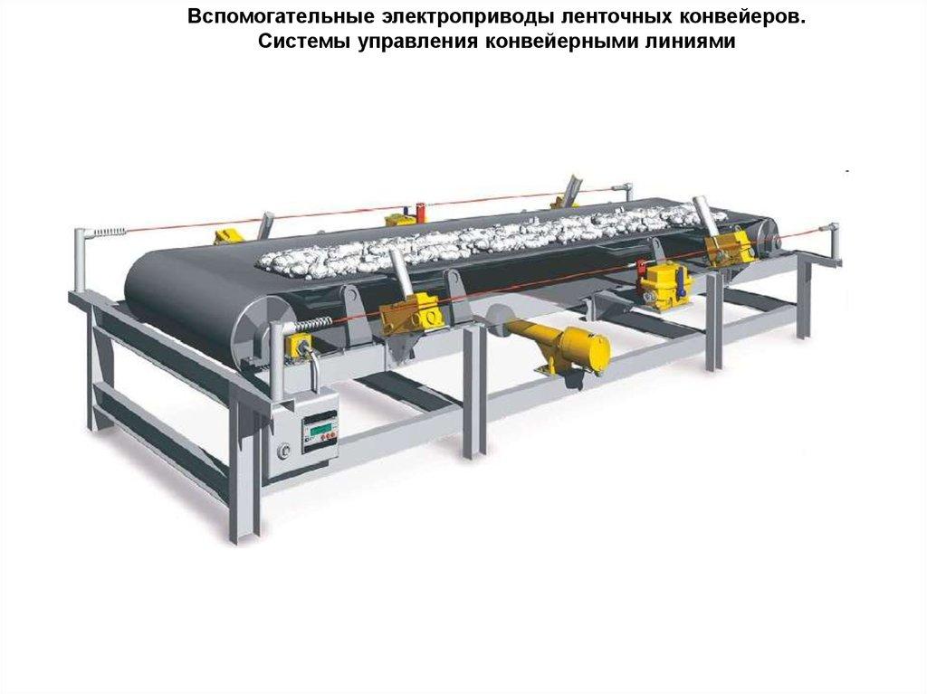 Управление транспортеров веста на конвейере
