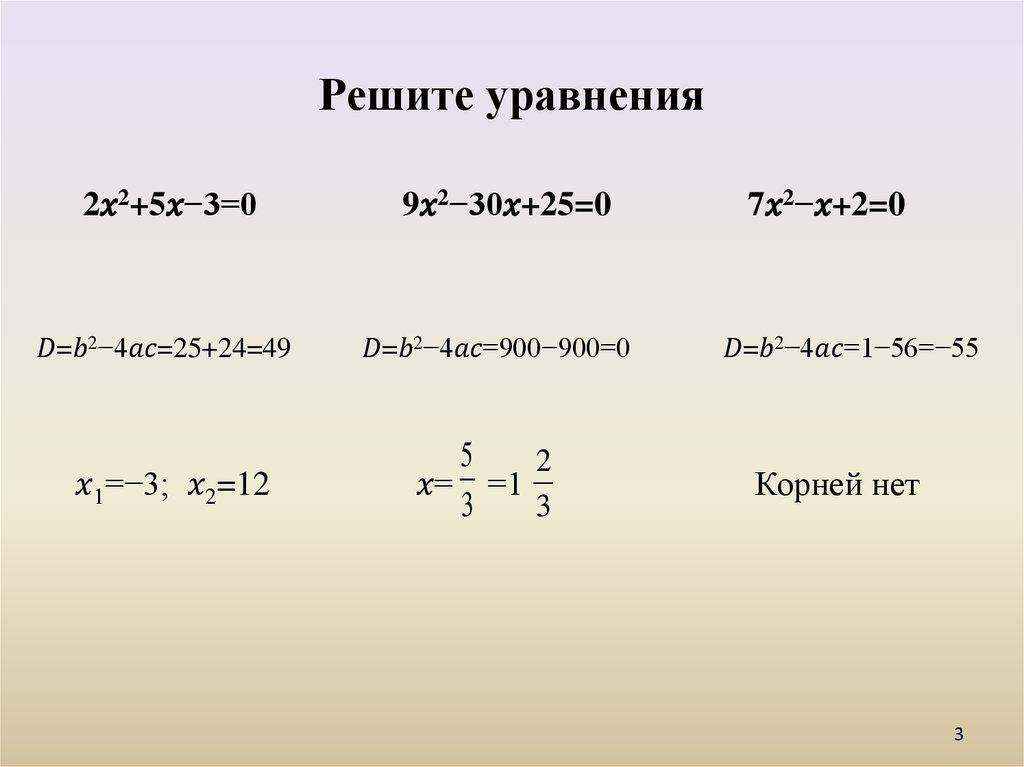 надежд живёт показать решение уравнения через фото перечисленной категории все