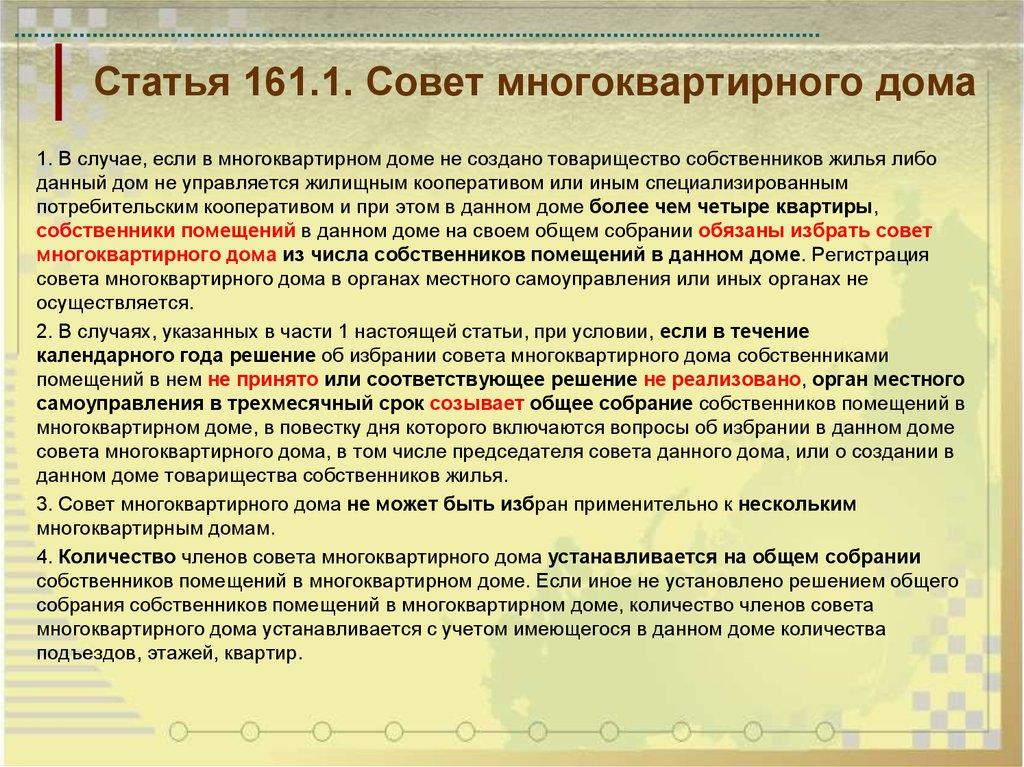жилищный кодекс ст 161 162