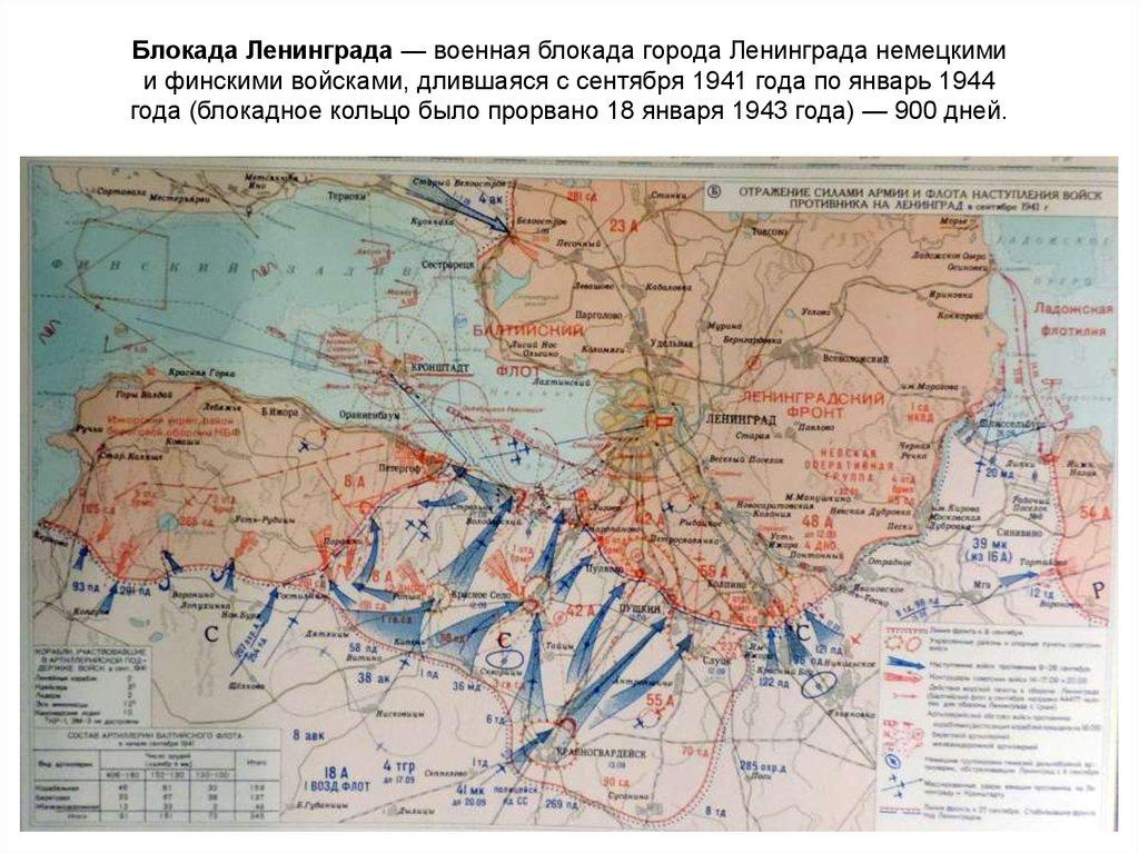 гостю города, карта блокада ленинграда фото некоторое время