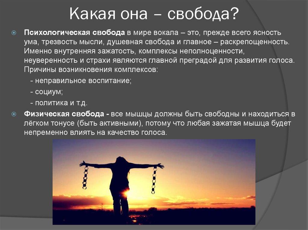 картинка с понятием свободы