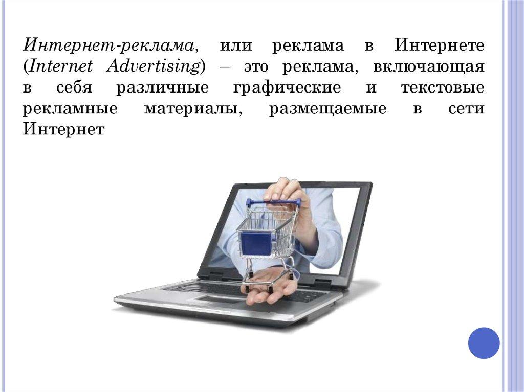 Специфика интернет реклама выведем любой сайт в топ Улица Атарбекова