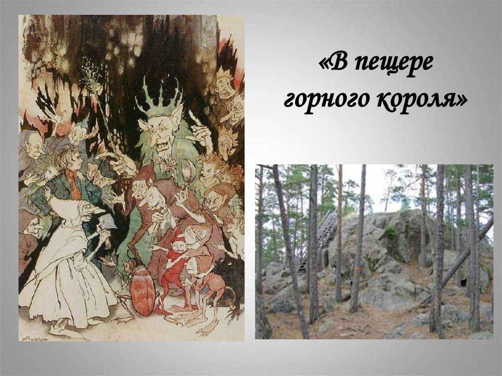 Пещере горного короля эдвард григ картинка
