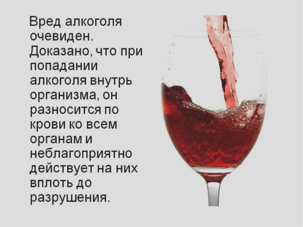 знаю, алкоголь вредит здоровью с картинками что