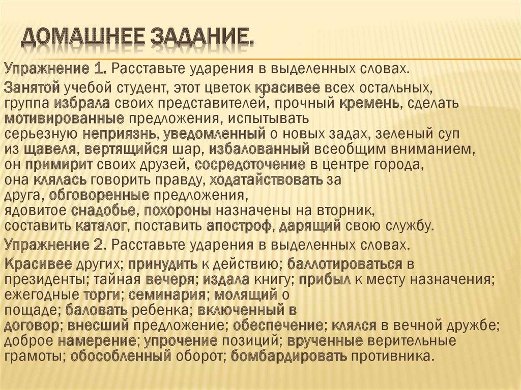 занятой ударение где взять деньги с плохой кредитной историей и просрочками в москве