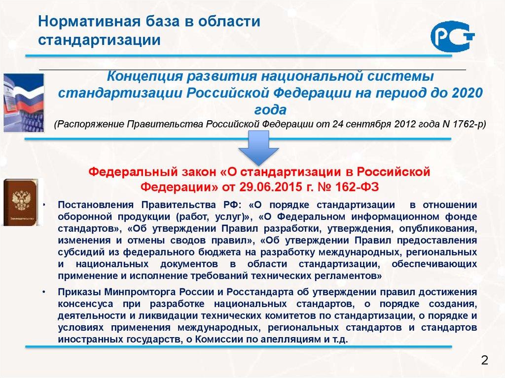 Закон о стандартизации в российской федерации 2020