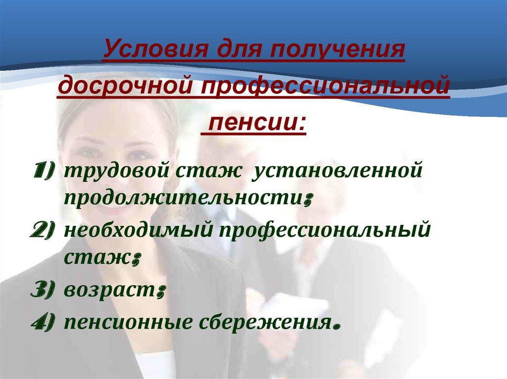 Как получить профессиональную пенсию пенсионный фонд газпром официальный сайт личный кабинет