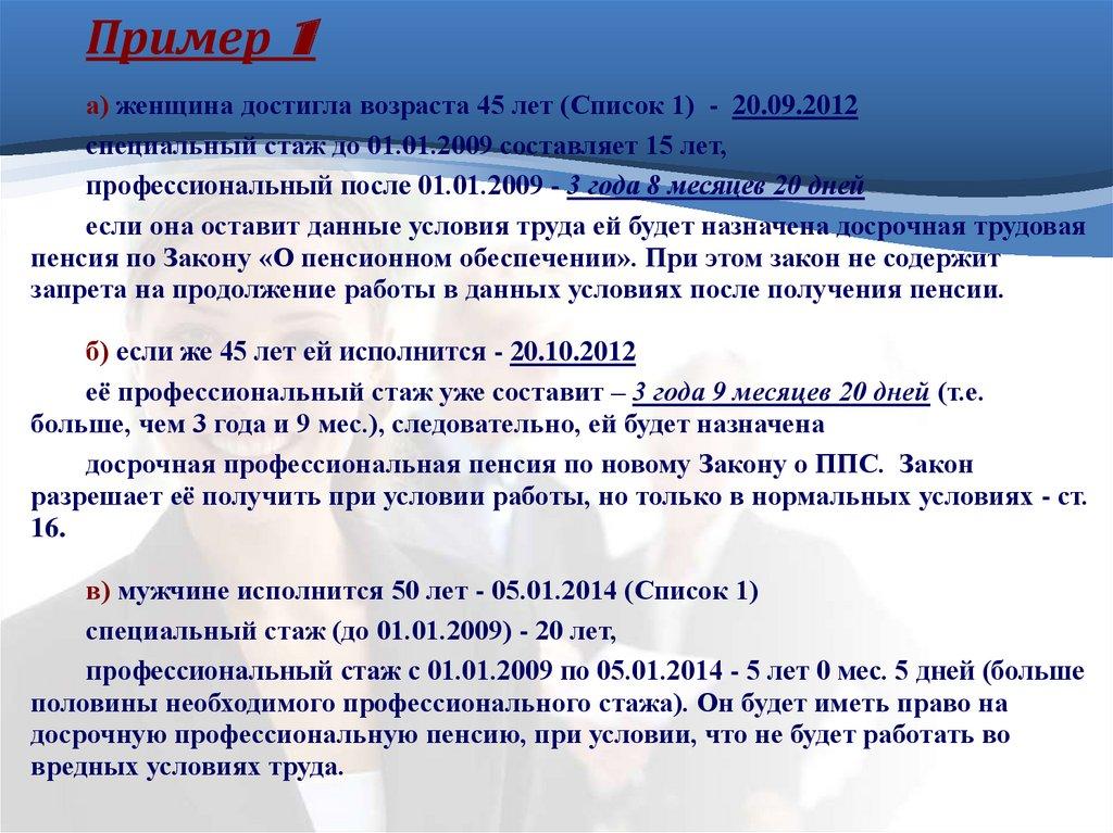 Как получить профессиональную пенсию минимальная пенсия на 2015 год в россии