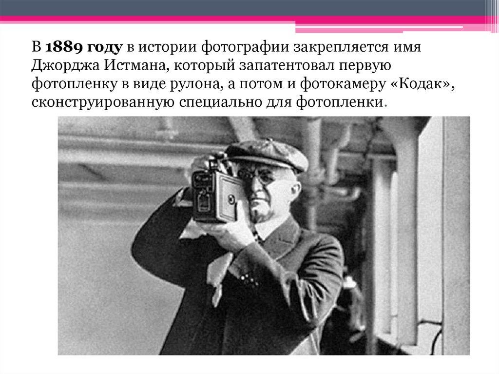 История развития фотографии в картинках
