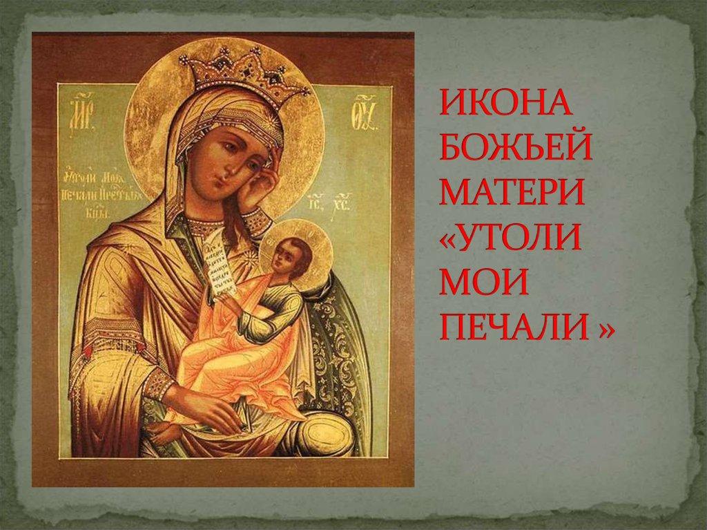 Картинки с днем иконы божьей матери утоли моя печали