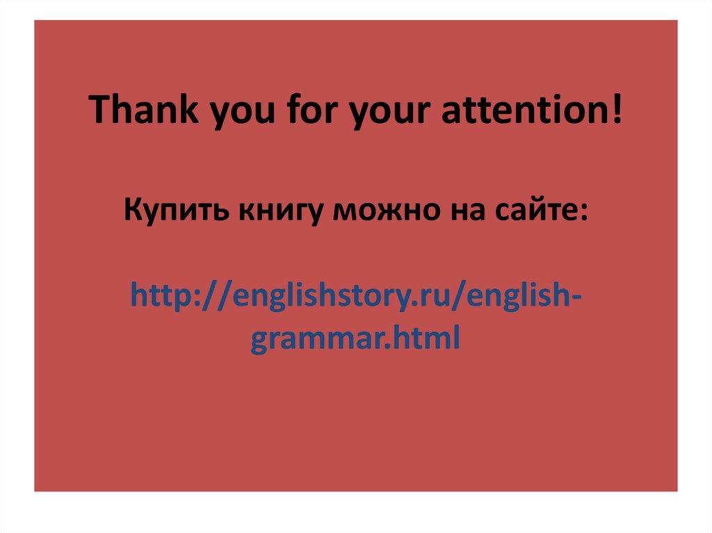 Thank you for your attention! Купить книгу можно на сайте: http://englishstory.ru/english-grammar.html