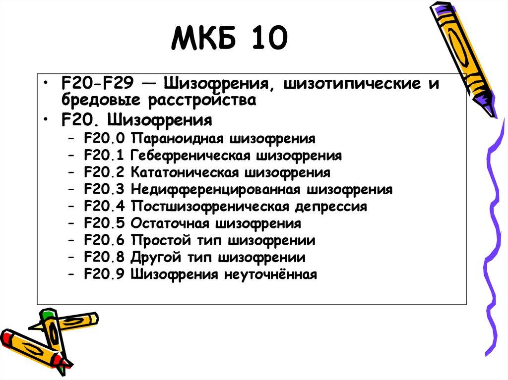 Мкб 10 диета