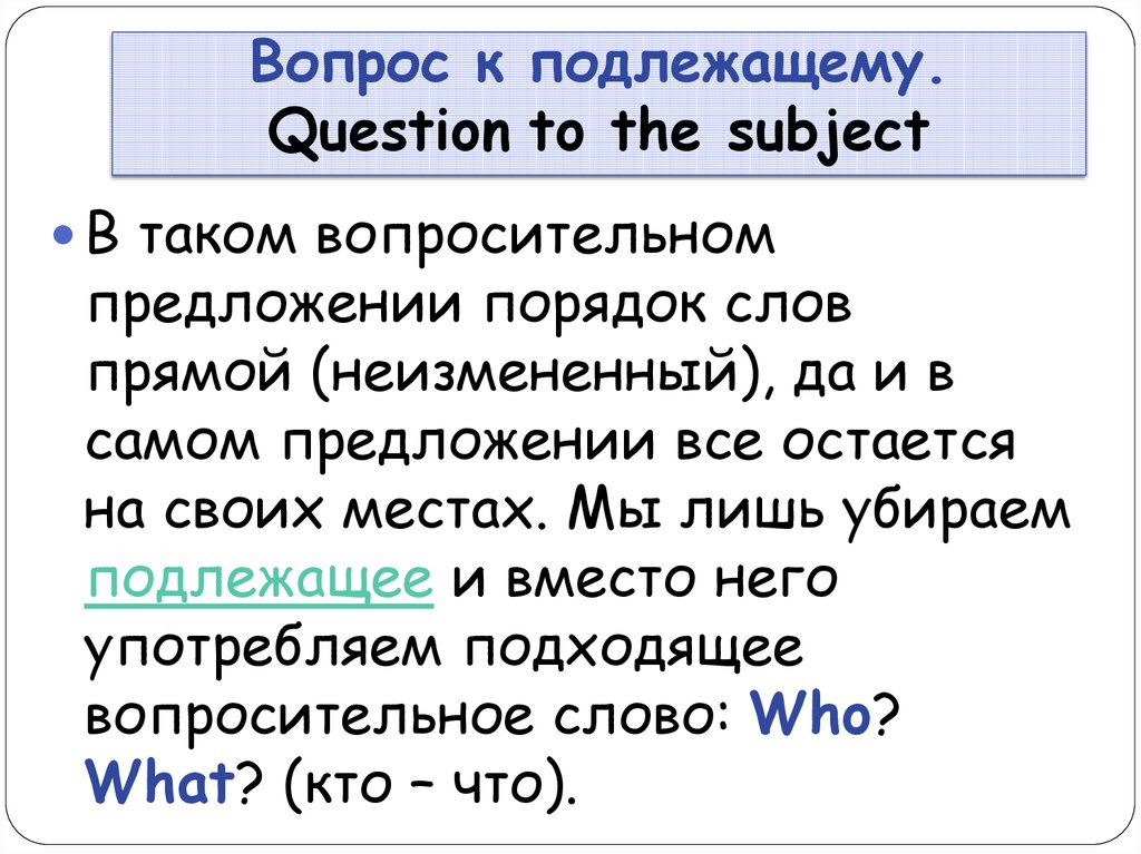 Вопрос к подлежащему. Question to the subject