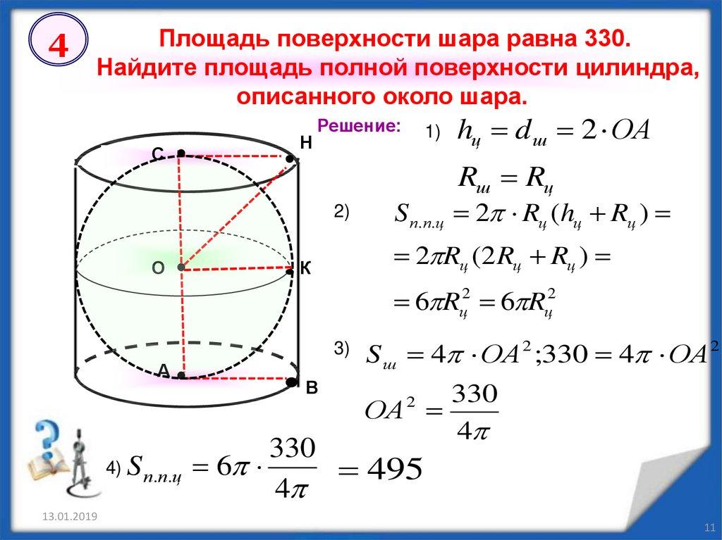 Задачи про шар с решением сложные проценты примеры решения задач финансовая математика