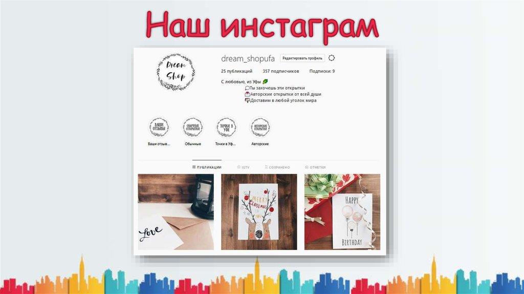 Магазин открыток онлайн, фото надписями