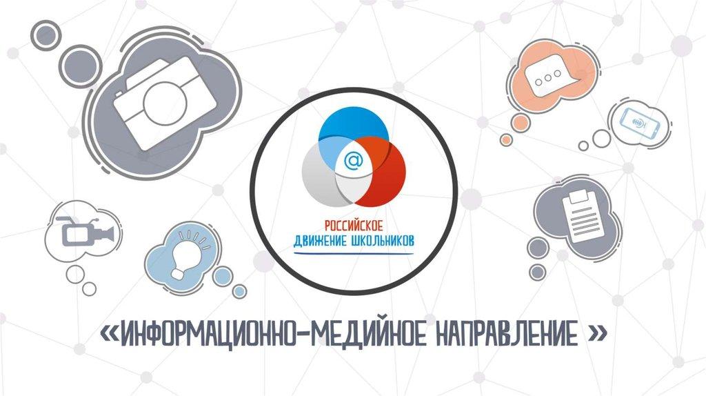 Информационно-медийное направление РДШ