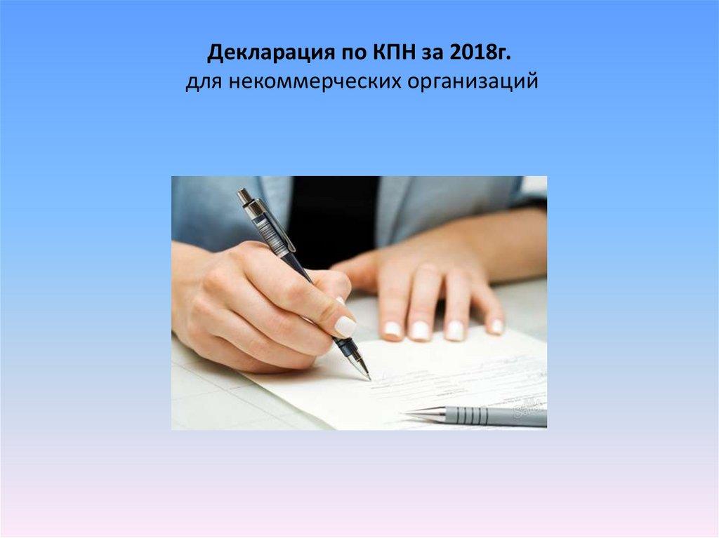 госслужба некоммерческие организации вакансии