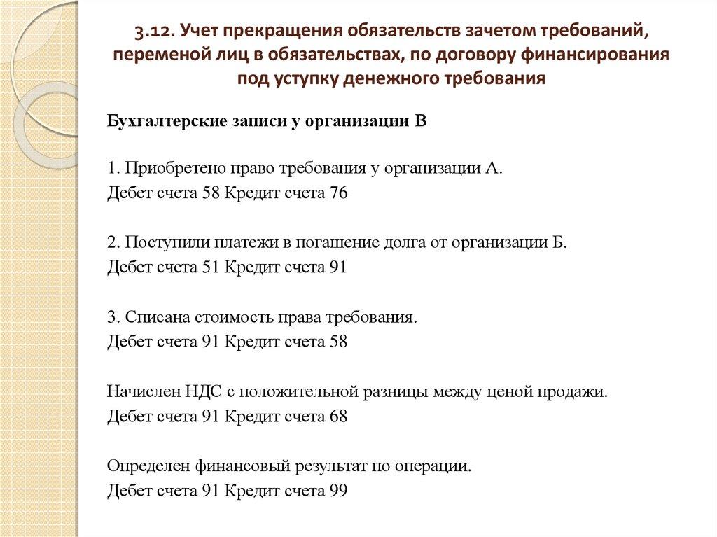дебет 58 кредит 76 означает сколько занимает круг по мцк