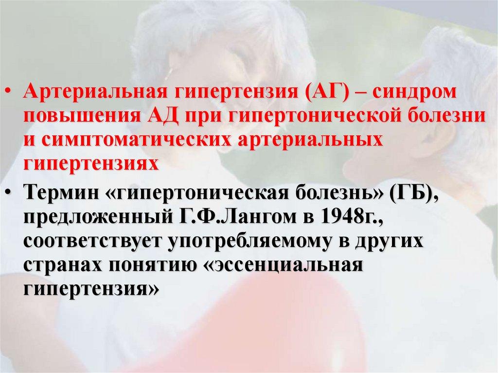 Артериальная Гипертензия Кризы Клиника Неотложная Помощь ...