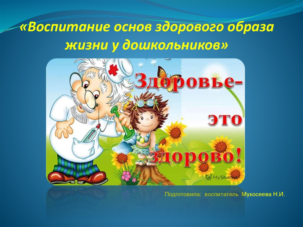 4a75493a9cd0 Воспитание основ здорового образа жизни у дошкольников - online presentation