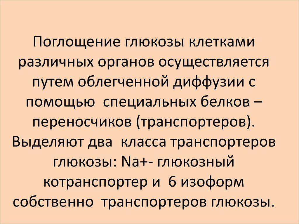 Клетки транспортеры в крови ооо альянс ставропольский элеватор
