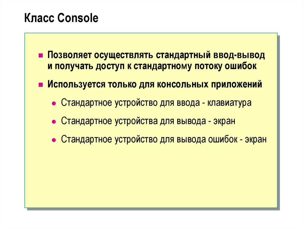 Класс Console