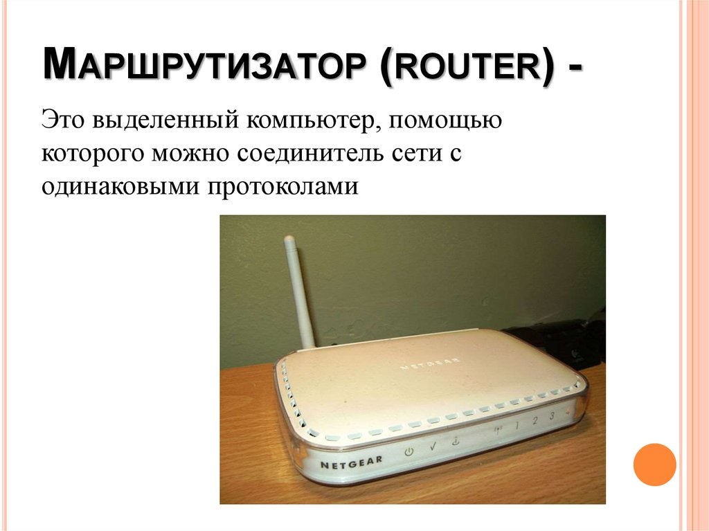 МАРШРУТИЗАТОР (ROUTER) -