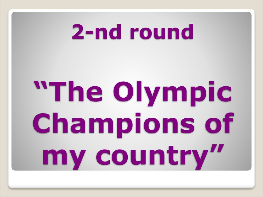 "2-nd round ""The Olympic Champions of my country"""