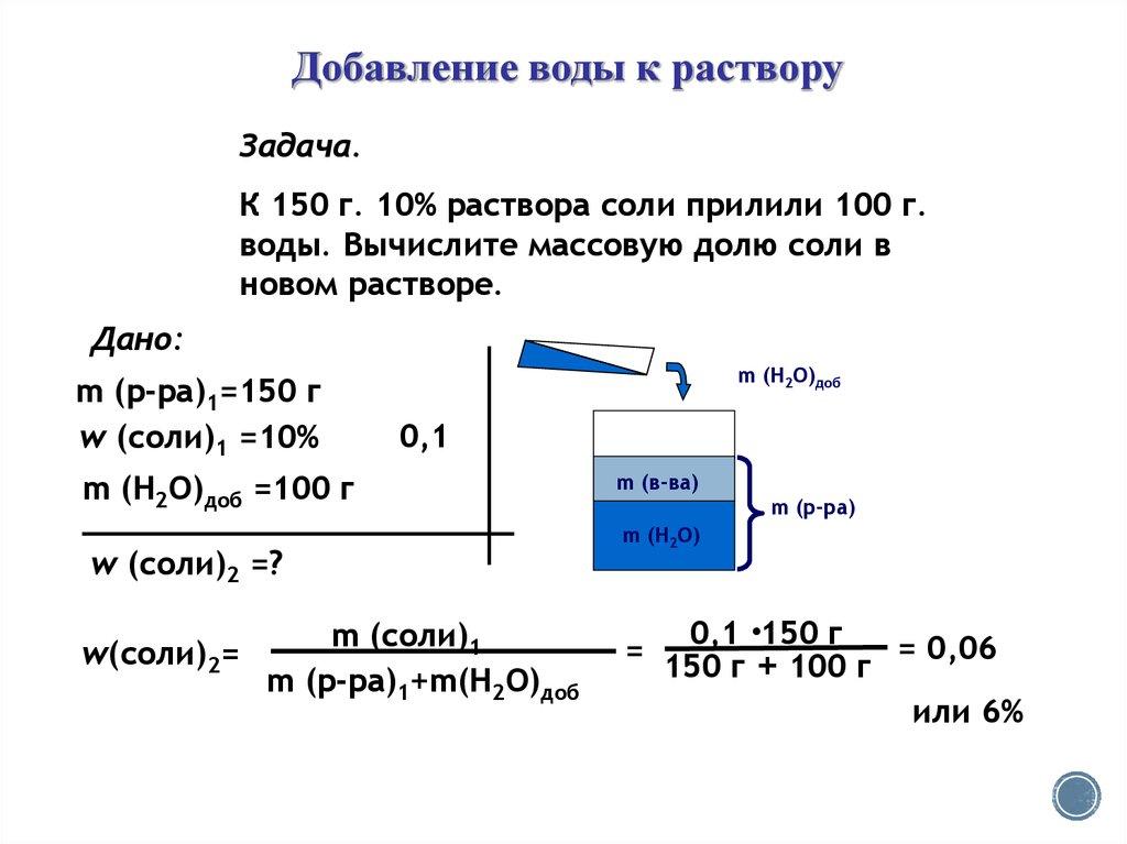 Общая химия решение задач по растворам по физика объем воздуха решить задачу