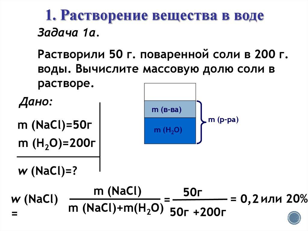 Решение задач на доли ферменты решение задач