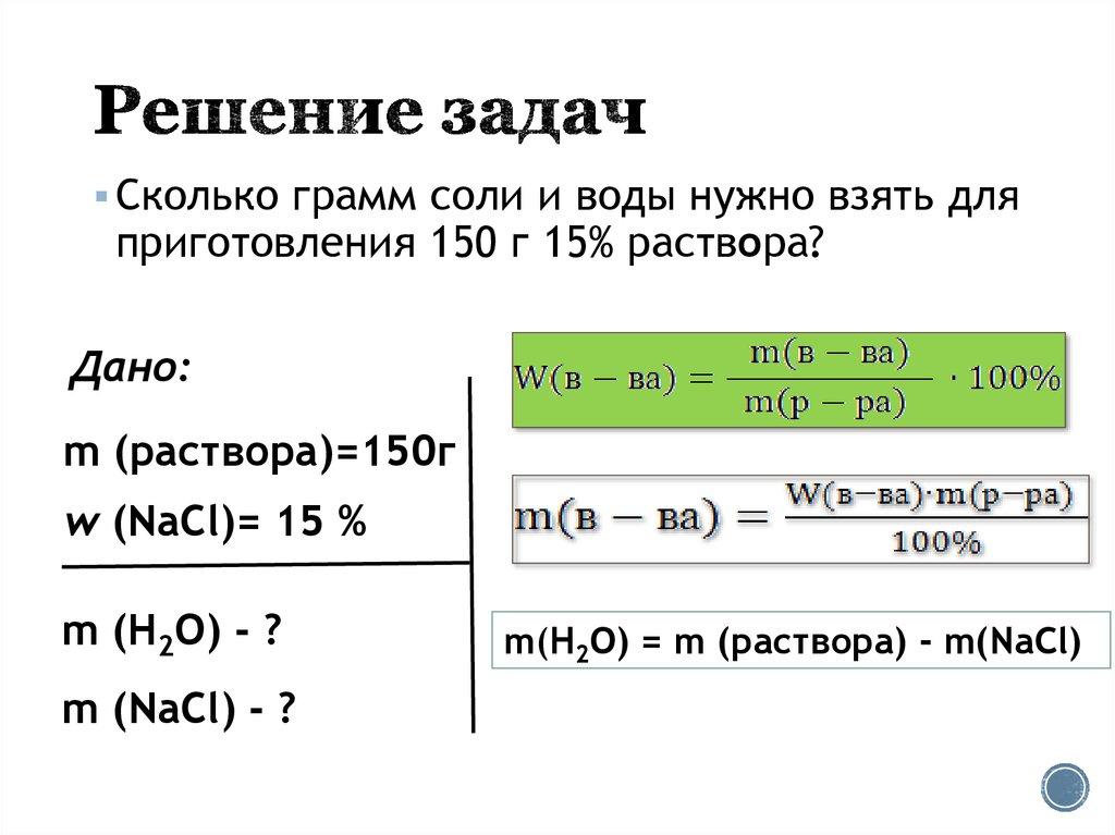 Растворы формулы решение задач детские логические задачи с решениями