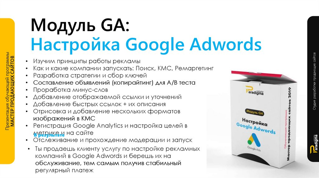 Модуль GA: Настройка Google Adwords