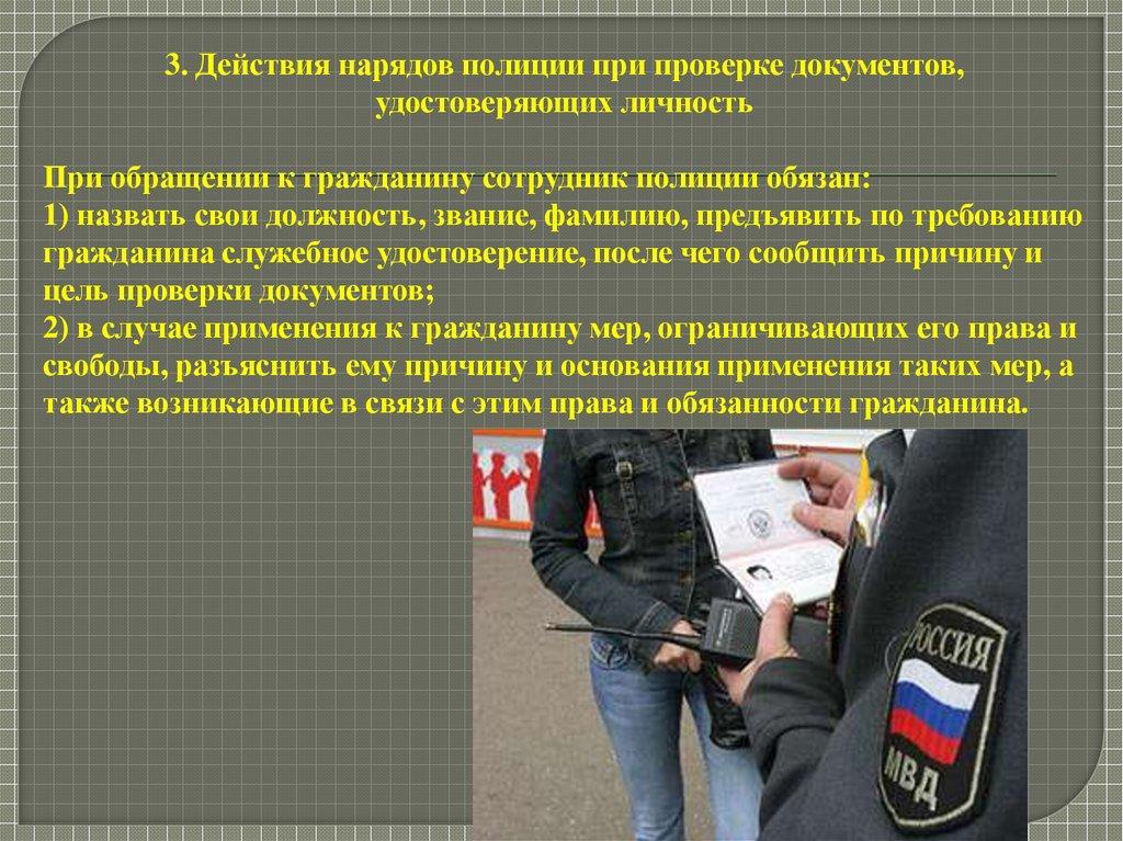 Обстоятельства дающие право сотруднику полиции на проверку документов
